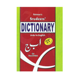 Rehman's Students' Dictionary Urdu to English by Tauseef Shah 21st Century Edition