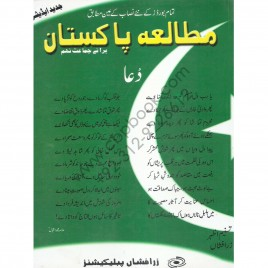 Mutalla Pakistan For Class IX-X Zarafshan Publishers