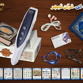 dany smart e quran teacher digital quran ak 650(1)