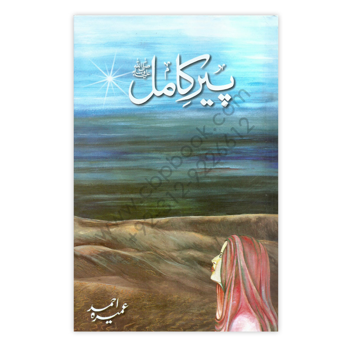 review of peer e kamil essay I think it's going to be umera ahmed's another best piece of work i am huge huge  fan of peer e kamil and i am reading from 2005 everyday.