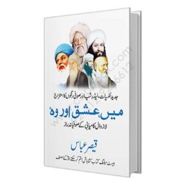 Mein Ishq Aur Wo By Qaiser Abbas Possibilities Publications
