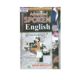 Advanced Spoken English By Sh M Qayyum Dogar Brother