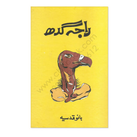 Raja gidh urdu novel by bano qudsia cbpbook pakistan 39 s for Bano qudsia children