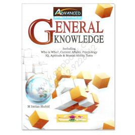 Advanced General Knowledge All in One Volume By M Imtiaz Shahid