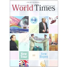 Jahangirs WorldTimes Magazine New Year New Hopes January 2017