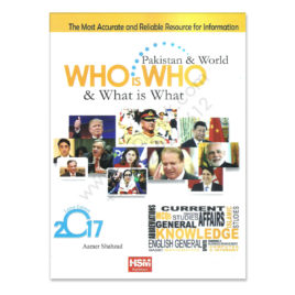 Who Is Who & What Is What 2017 By Aamer Shahzad HSM Publishers