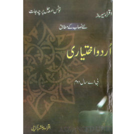 Urdu Elective For B. A. Part II Iqra Publishers