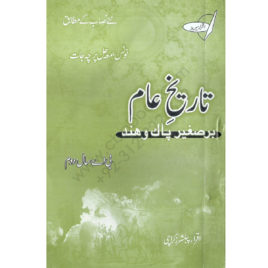 Tareekh-e-aam barsagir paak o hind For B. A. Part II Iqra Publishers