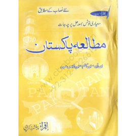 Notes And Solved Papers Pakistan Studies In Urdu For B.A., B.COM., B.SC. by Farhan Ahmed Iqra Publishers
