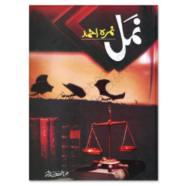 Namal Novel By Nimra Ahmed