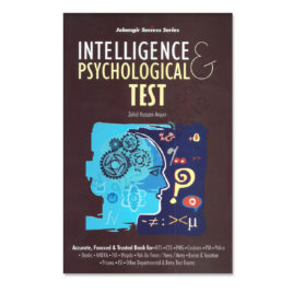 Jahangir's Intelligence & Psycholoical Test By Zahid Hussain Anjum