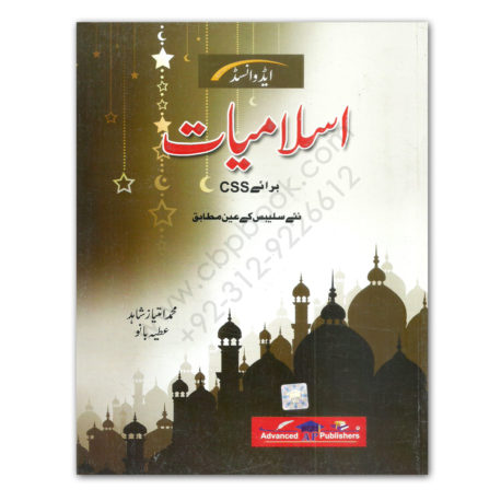 css book pdf in urdu