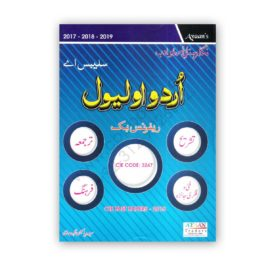 URDU O Level Syllabus-A Including Past Papers By Sayyeda Yasmin Nighat Shah