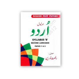 O Level URDU Solved Past Papers June 2002 – June 2017 By Riffat Noureen