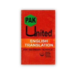 Pak United ENGLISH TRANSLATION for Secondary Schools – Qaumi Kutub Khana