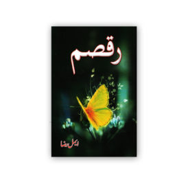 RAQSAM Novel By Aimal Raza – ALI MIYAN Publications
