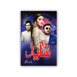 SHAYAD Novel By Faiza Iftikhar – ALI MIYAN Publications