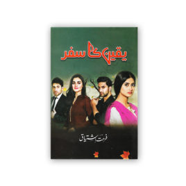 YAQEEN KA SAFAR Novel By Farhat Ishtiaq – ILM-O-IRFAN