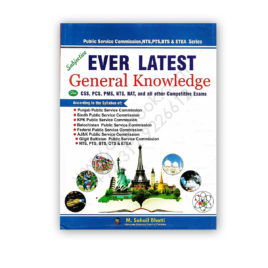 Subjective Ever Latest GENERAL KNOWLEDGE 2018 By M Sohail Bhatti