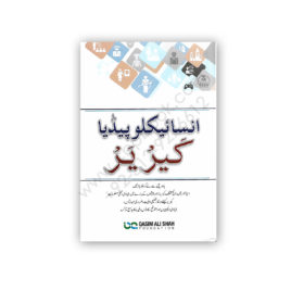 ENCYCLOPEDIA CAREER By Qasim Ali Shah Foundation – NAYI SOCH