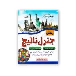 GENERAL KNOWLEDGE (Sindhi) By Ali Sher Qureshi – Rehman Book House