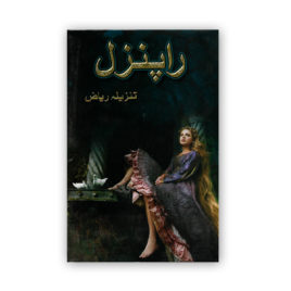 RAPUNZEL Urdu Novel By TANZEELA RIAZ – AL QURAISH Publications