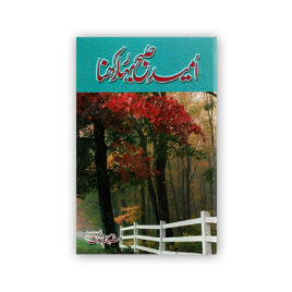 UMEED E SUBH E BAHAR Urdu Novel By Shabana Shoukat – Al Quraish