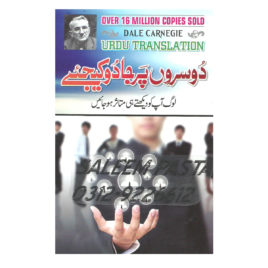 doosron par jado kijiye dale carnegie pocket book urdu translation