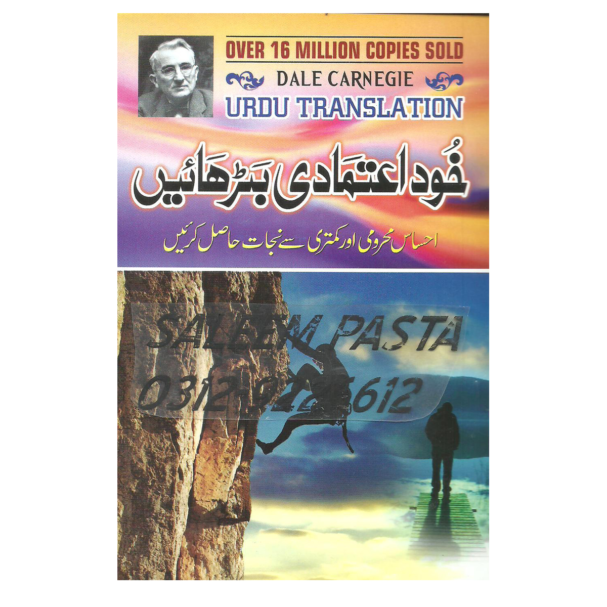 khud aetamadi barhain dale carnegie pocket book urdu translation