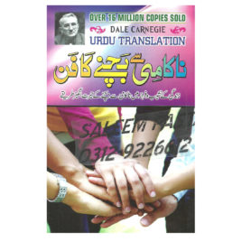 nakami se bachne ka fan dale carnegie pocket book urdu translation