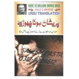pareshan hona choriye dale carnegie pocket book urdu translation