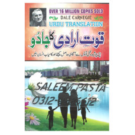 quwat-e-iradi ka jado dale carnegie pocket book urdu translation