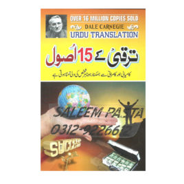 taraqqi ke 15 usool dale carnegie pocket book urdu translation