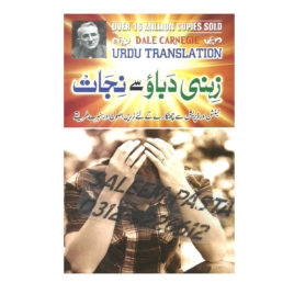 zehni dabao se nijaat dale carnegie pocket book urdu translation
