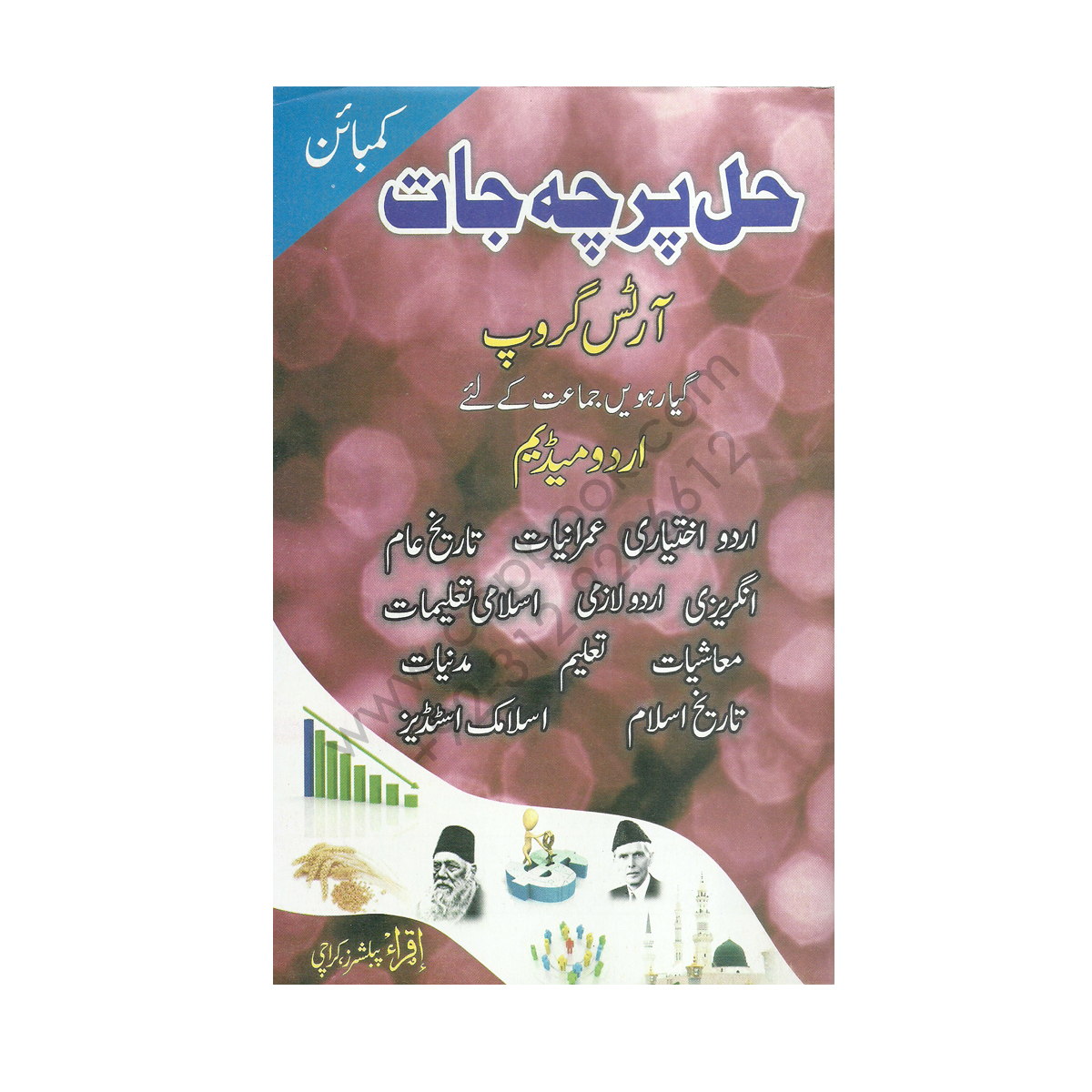 5 YEARS SOLVED PAPERS (Urdu) For XI Arts Group Combined - IQRA Publishers