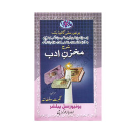makhzan e adab by nighat sultana universal publisher