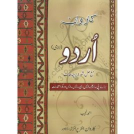caravan e urdu for css pms by ch ahmed najib