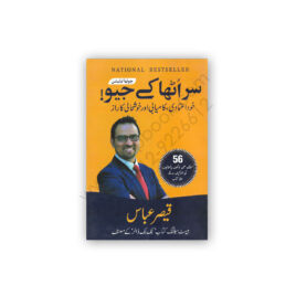 Sar Utha Kay Jeo By Qaiser Abbas - Possibilities Publications