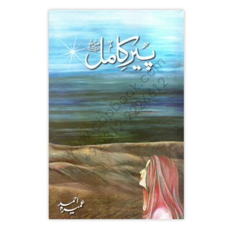 peer e kamil by umaira ahmed
