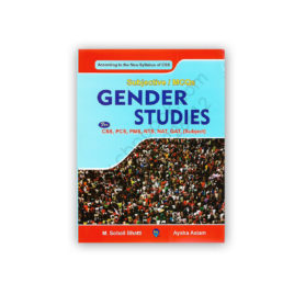 gender studies 2018 for css by m sohail bhatti & ayesha aslam
