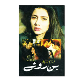 bin roye novel by farhat ishtiaq