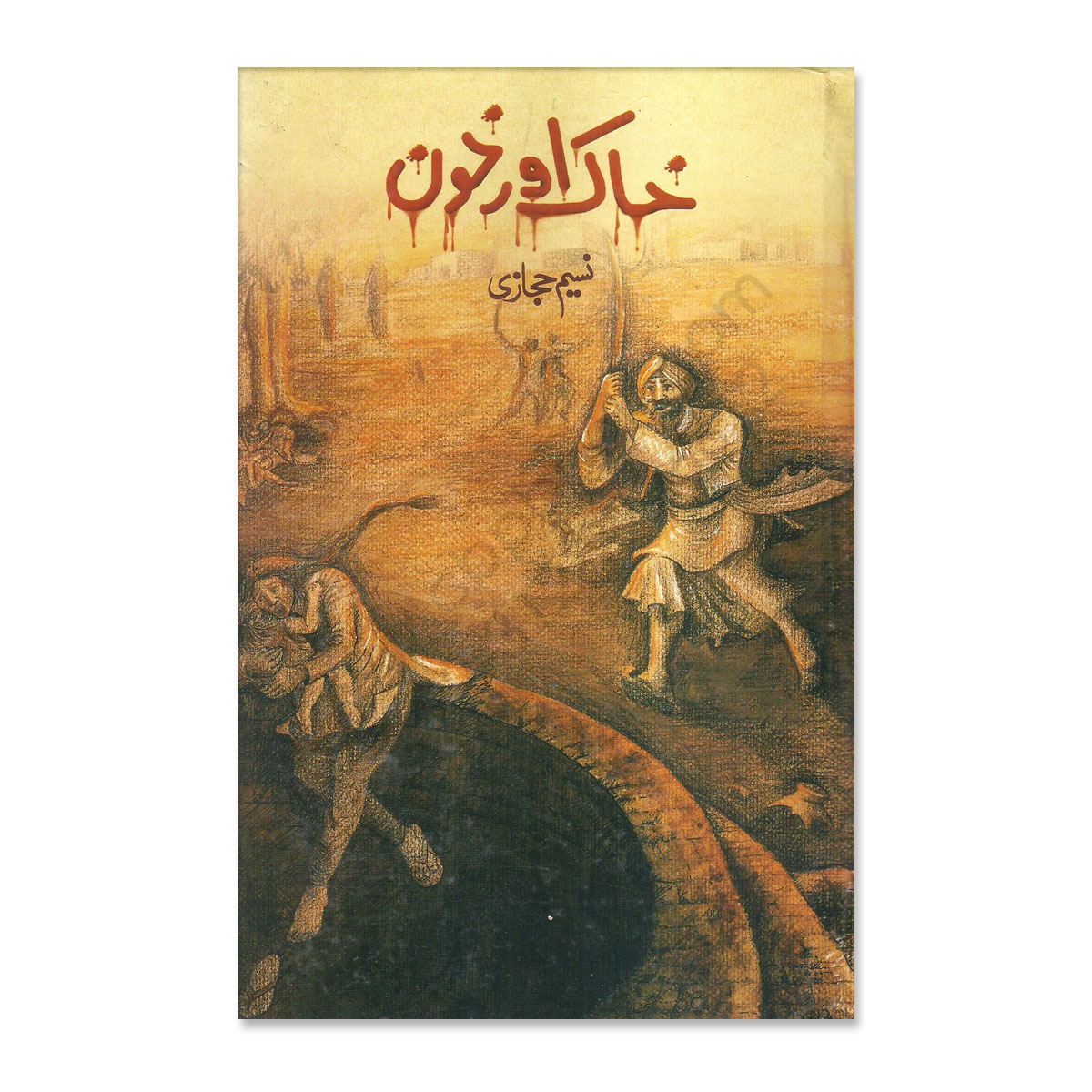khaak aur khoon by naseem hijazi jahangir book depot