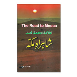 the road to mecca book by muhammad asad