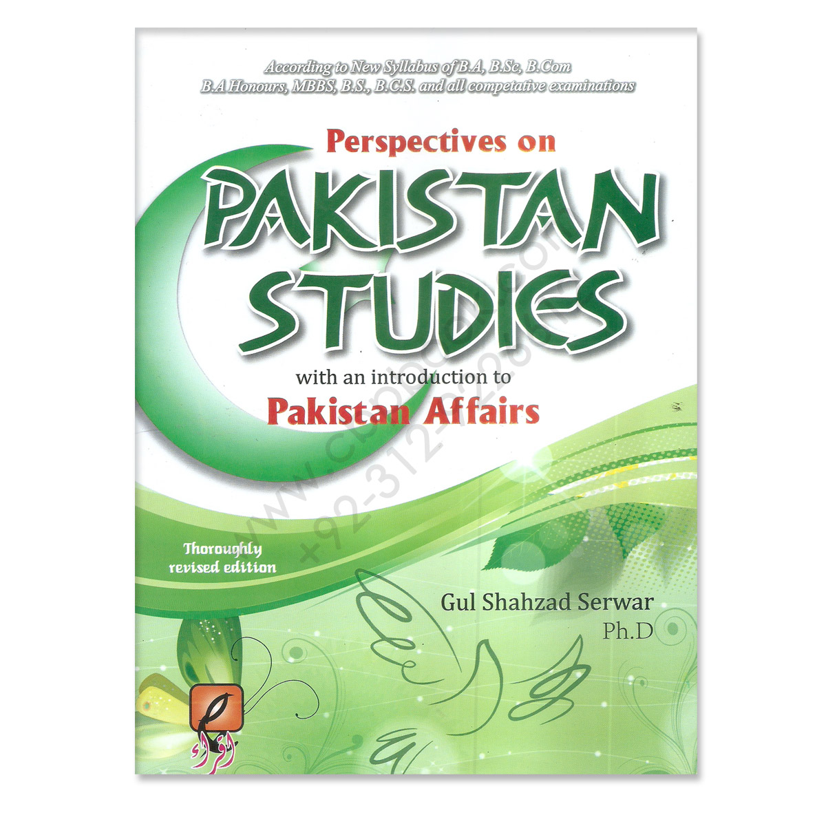Pakistan Studies with an introduction to Pakistan Affairs By Gul Shehzad  Sarwar