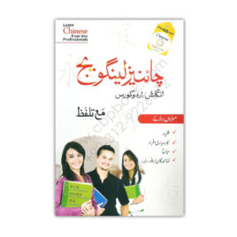 leaning chinese language english urdu course with cd inside
