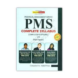 jwt pms complete syllabus with past papers by adeel niaz