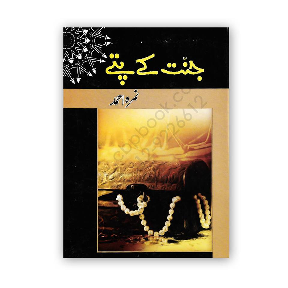 jannat kay pattay novel complete by nimra ahmed - ilm o irfan