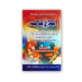 mass communication (urdu) by mrs nafees ikram - pakistan book