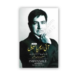 i m possible and the time is now by arif anis - possibilities publications