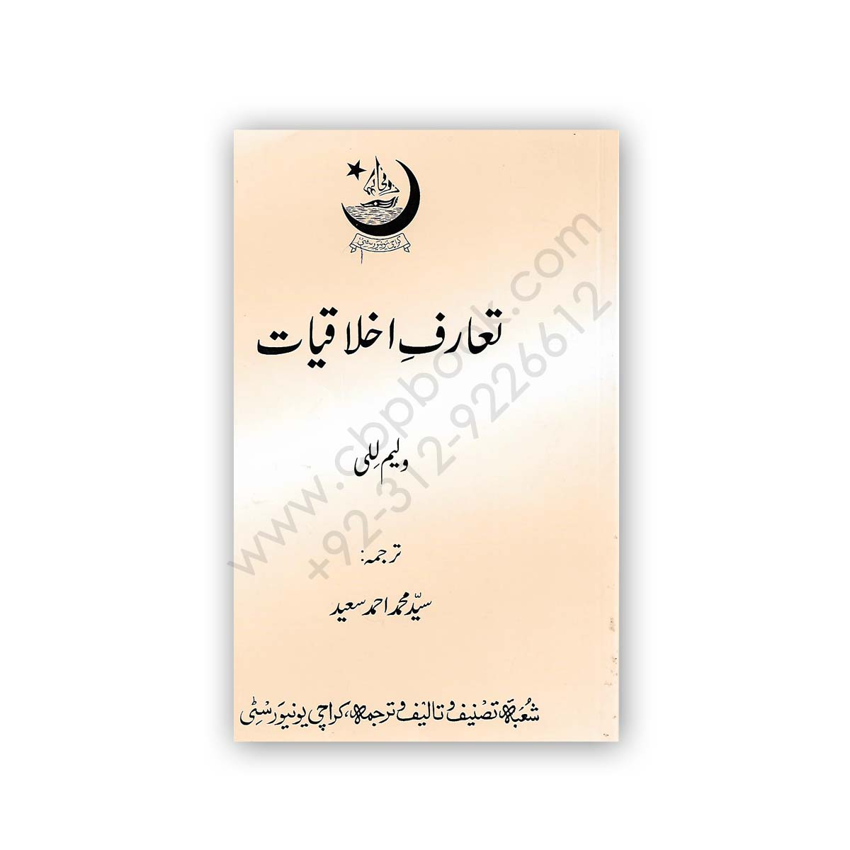 introduction to ethics by william lillie (urdu) by syed m ahmad saeed